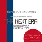 ノアコミュニケーションズアワード2019 in 川崎シンフォニーホール