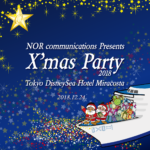 ノアコミュニケーションズクリスマスパーティー2018 in ホテルミラコスタ
